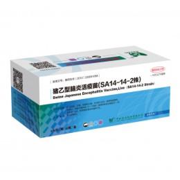猪乙型脑炎活疫苗(SA14-14-2株)